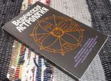 Вычисление Лагны. Фрагмент книги Тома Хопке Ведическая астрология
