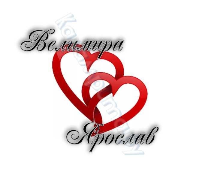 совместимость имен Ярослав и Велимира